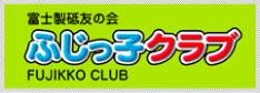 ふじっ子クラブ