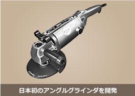 日本初のアングルグラインダを開発