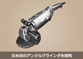日本初のアンクルグラインダを開発
