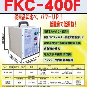 fkc_400f_750px