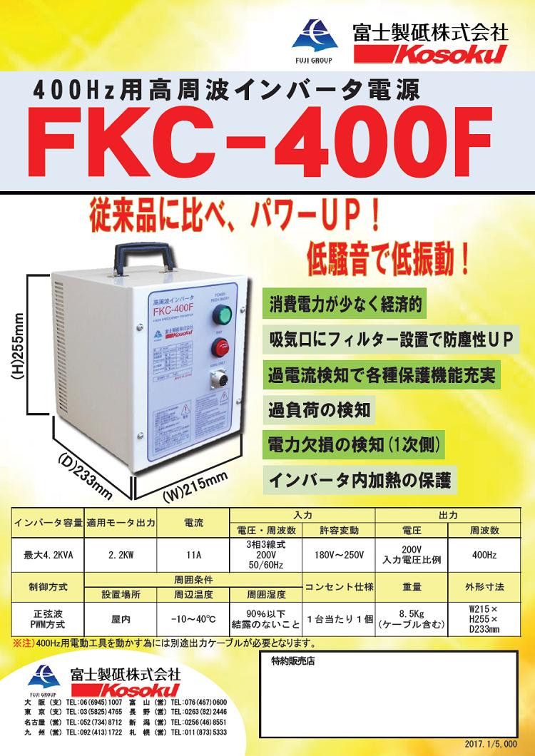 fkc_400f