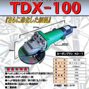 tdx_100_tanpin_2