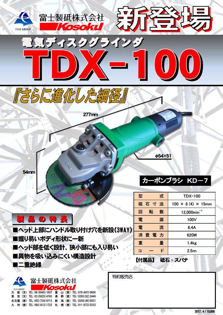 tdx_100