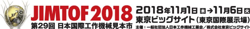 jimtof2018_logo
