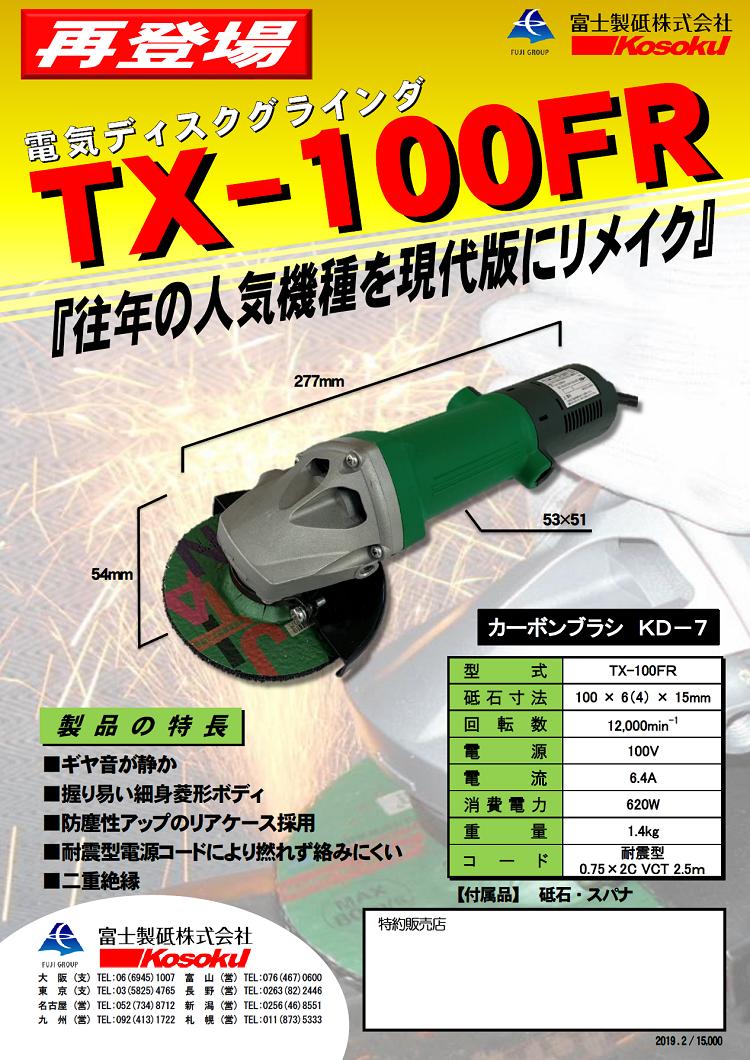 tx_100fr