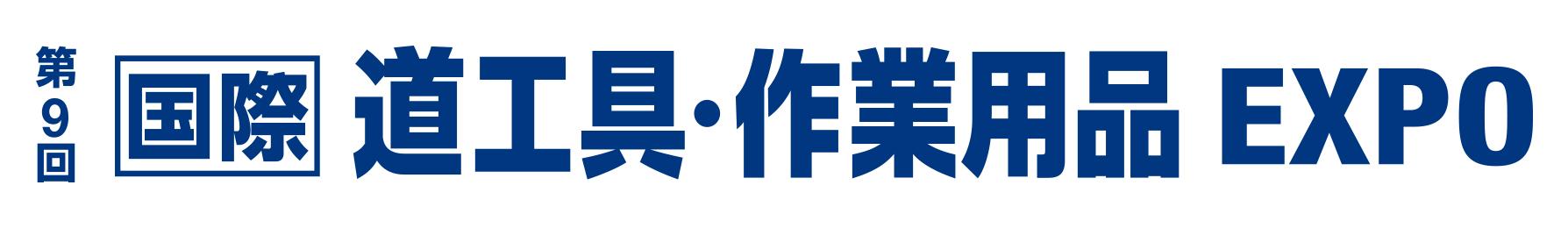 tool_japan